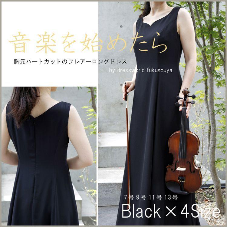 【音楽を始めたら】胸元ハートカットのフレアーロングドレス