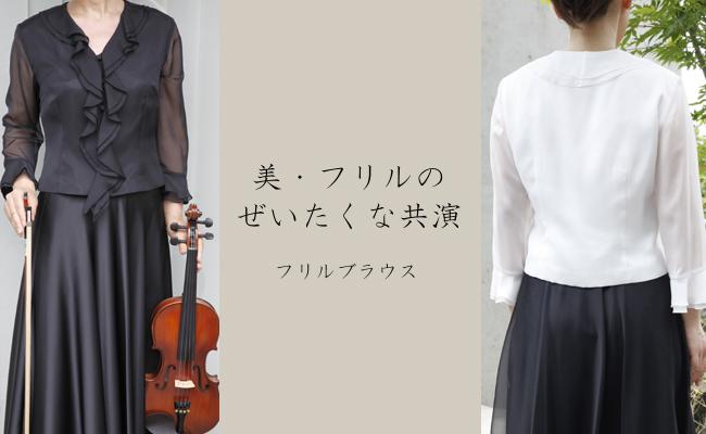 【美・フリルのぜいたくな共演】フリルブラウス