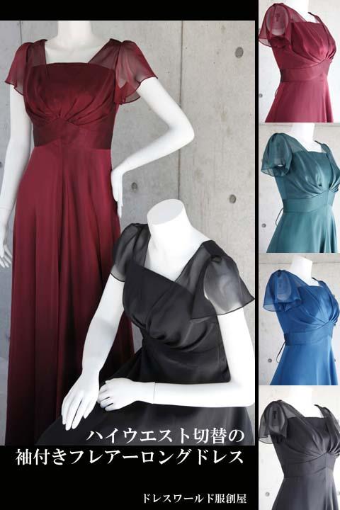 ハイウエスト切替の袖付きフレアーロングドレス