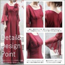 画像8: 【音楽の女神】演奏姿を最高に美しく魅せる袖裾広がりのフレアーロングドレス (8)