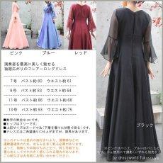 画像10: 【音楽の女神】演奏姿を最高に美しく魅せる袖裾広がりのフレアーロングドレス (10)