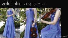 画像7: 肩ひもが演奏中にずれ落ちない安心設計のクロスストラップ付きフレアーロングドレス (7)