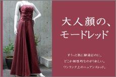 画像6: 【シンプルなのに印象的】ドレープ&ギャザーの玉虫調フレアーロングドレス (6)