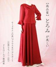 画像1: 【高品質】とろみが美しいモードサテンの赤いブラウス&ロングスカート(お得なセット) (1)