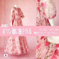 画像1: 数量限定 / ポワン袖に癒されるピンクローズ(バラ)の袖付きフレアーロングドレス (1)