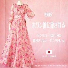 画像2: 数量限定 / ポワン袖に癒されるピンクローズ(バラ)の袖付きフレアーロングドレス (2)