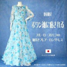画像2: 数量限定 / ポワン袖に癒されるブルーローズ(バラ)の袖付きフレアーロングドレス (2)