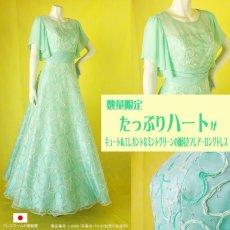 画像1: 数量限定 / たっぷりハートがキュート&エレガントなミントグリーンの袖付きフレアーロングドレス (1)