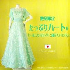 画像2: 数量限定 / たっぷりハートがキュート&エレガントなミントグリーンの袖付きフレアーロングドレス (2)