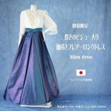 画像2: 数量限定 / 煌きのビジュー入り袖付きフレアーロングドレス (2)