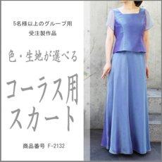 画像1: 色・生地が選べるコーラス用スカート【ロング/ブルー/オーガンジー】 (1)