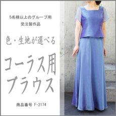 画像1: 色・生地が選べるコーラス用ブラウス【袖付き/ブルー/オーガンジー】 (1)
