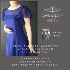 画像12: 胸元ヨーク切替の袖付きフレアーロングドレス (12)