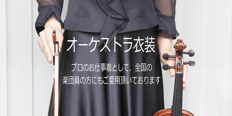 オーケストラ衣装