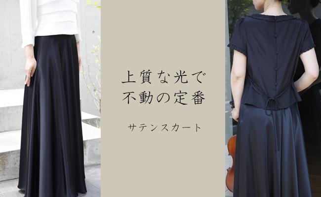 【上質な光で不動の定番】サテンスカート