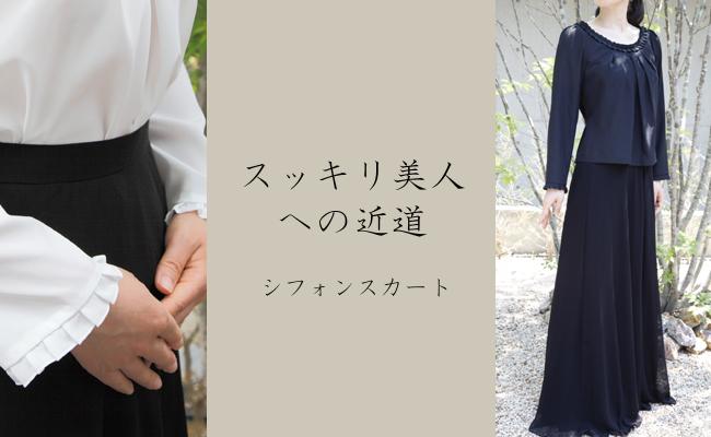 【スッキリ美人への近道】シフォンスカート