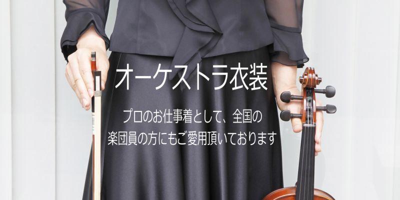 002b1face5f5f オーケストラ衣装の黒いブラウス、スカート、ロングドレスなどたくさん取り揃えています。百貨店品質の衣装を製造直販だからリーズナブルにお届け。