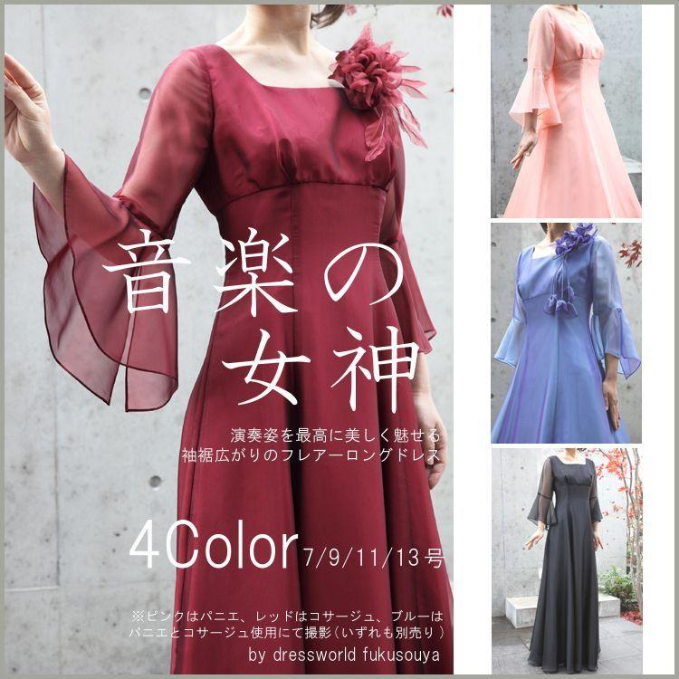 【音楽の女神】演奏姿を最高に美しく魅せる袖裾広がりのフレアーロングドレス