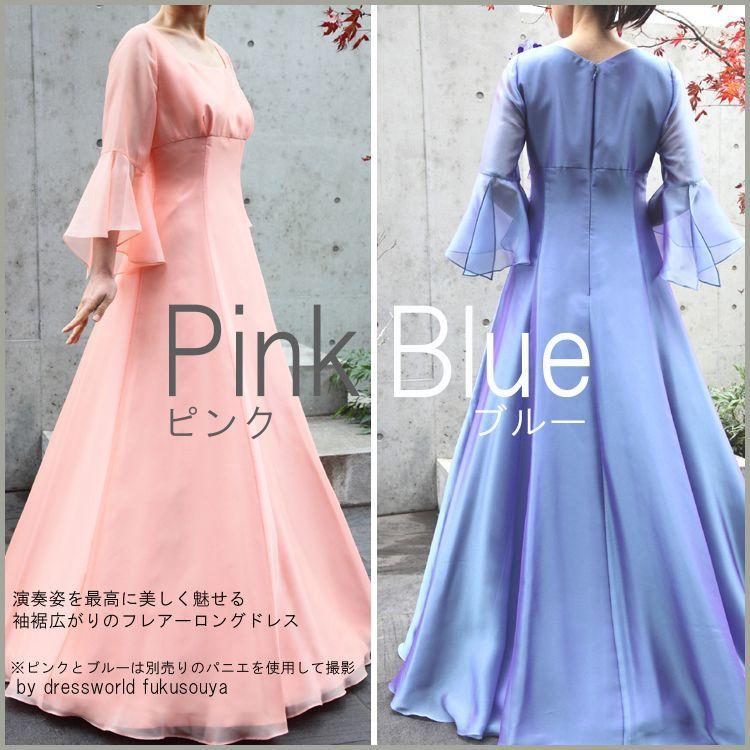【ピンク&ブルー】演奏姿を最高に美しく魅せる袖裾広がりのフレアーロングドレス