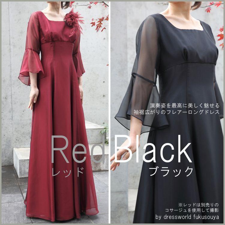 【レッド&ブラック】演奏姿を最高に美しく魅せる袖裾広がりのフレアーロングドレス