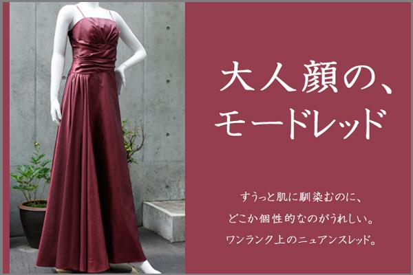 ドレスイメージ(モードレッド)