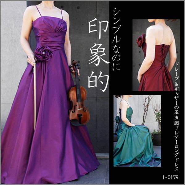 ドレープ&ギャザーの玉虫調フレアーロングドレス