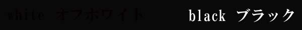 ブラックブラウスバナー