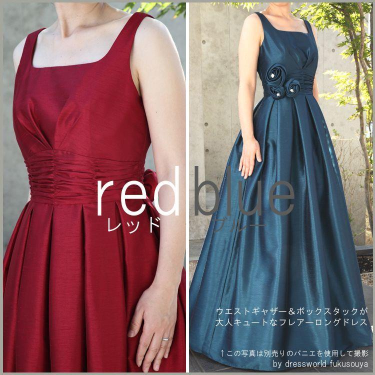【レッド&ブルー】ウエストギャザー&ボックスタックが大人キュートなフレアーロングドレス