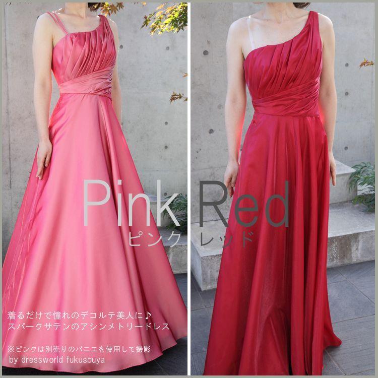【ピンク&レッド】着るだけで憧れのデコルテ美人に♪スパークサテンのアシンメトリードレス