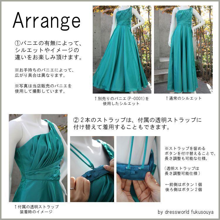 ドレスアレンジ