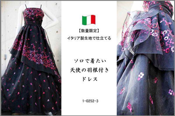 【数量限定】イタリア製オーガンジーで仕立てるふわひら羽根とオーバースカート付き風フレアーロングドレス