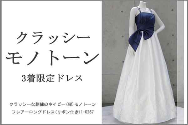 【3着限定】クラッシーな刺繍のネイビー(紺)モノトーンフレアーロングドレス(リボン付き)