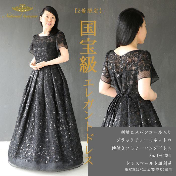 【2着限定】国宝級エレガントな刺繍&スパンコール入りブラックチュールネットの袖付きフレアーロングドレス