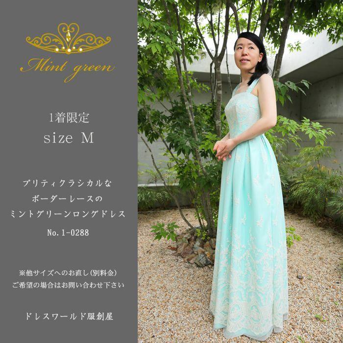 画像1: 【1着限定】プリティクラシカルなボーダーレースのミントグリーンロングドレス (1)