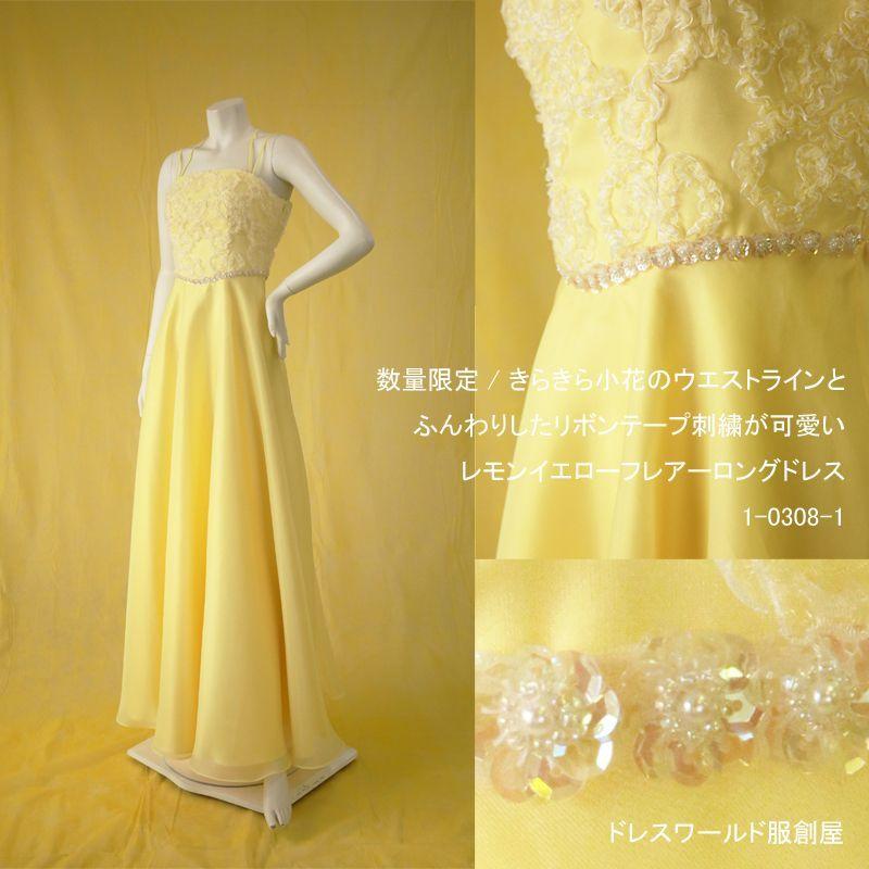 画像1: 数量限定 / きらきら小花のウエストラインとふんわりしたリボンテープ刺繍が可愛い / レモンイエローフレアーロングドレス (1)