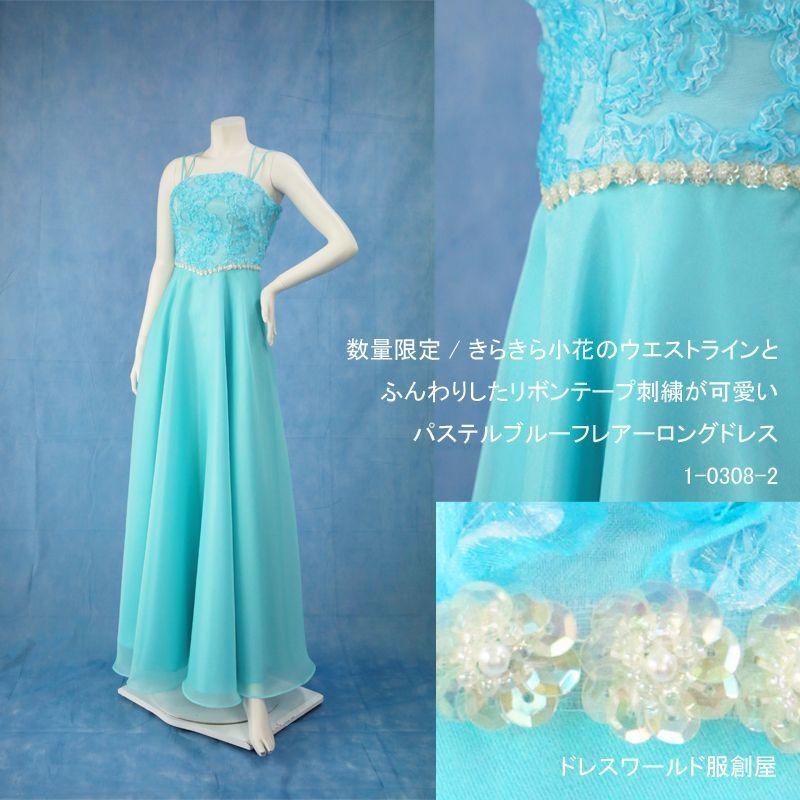 画像1: 数量限定 / きらきら小花のウエストラインとふんわりしたリボンテープ刺繍が可愛い / パステルブルーフレアーロングドレス (1)