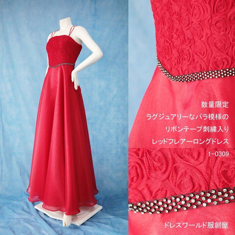画像1: 数量限定 / ラグジュアリーなバラ模様のリボンテープ刺繍入りレッドフレアーロングドレス (1)