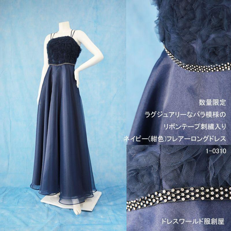 画像1: 数量限定 / ラグジュアリーなバラ模様のリボンテープ刺繍入りネイビー(紺色)フレアーロングドレス (1)