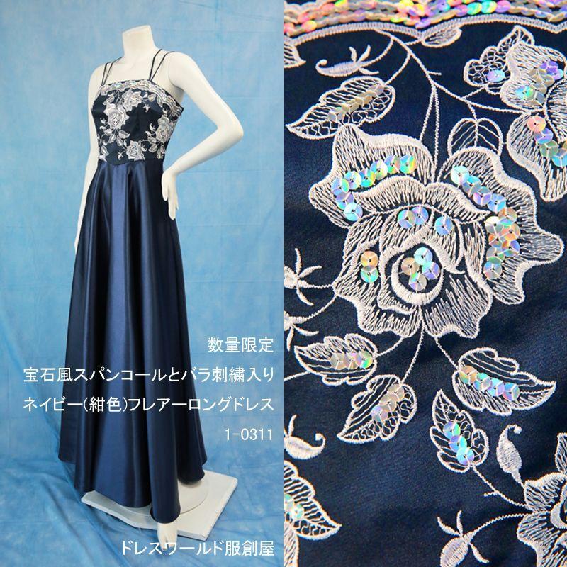 画像1: 数量限定 / 宝石風スパンコールとバラ刺繍入りネイビー(紺色)フレアーロングドレス (1)