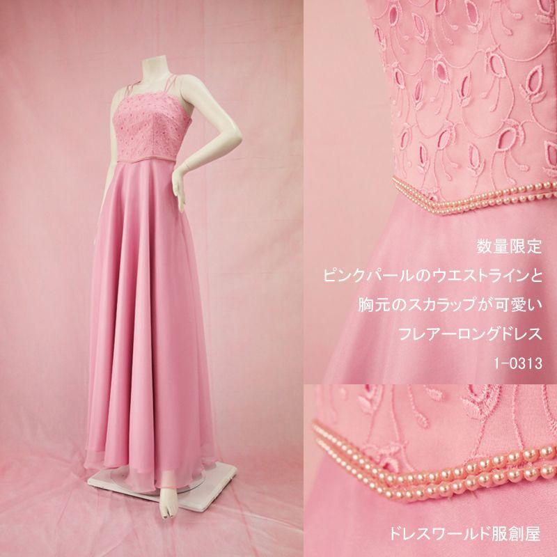 画像1: 数量限定 / ピンクパールのウエストラインと胸元のスカラップが可愛い / フレアーロングドレス (1)