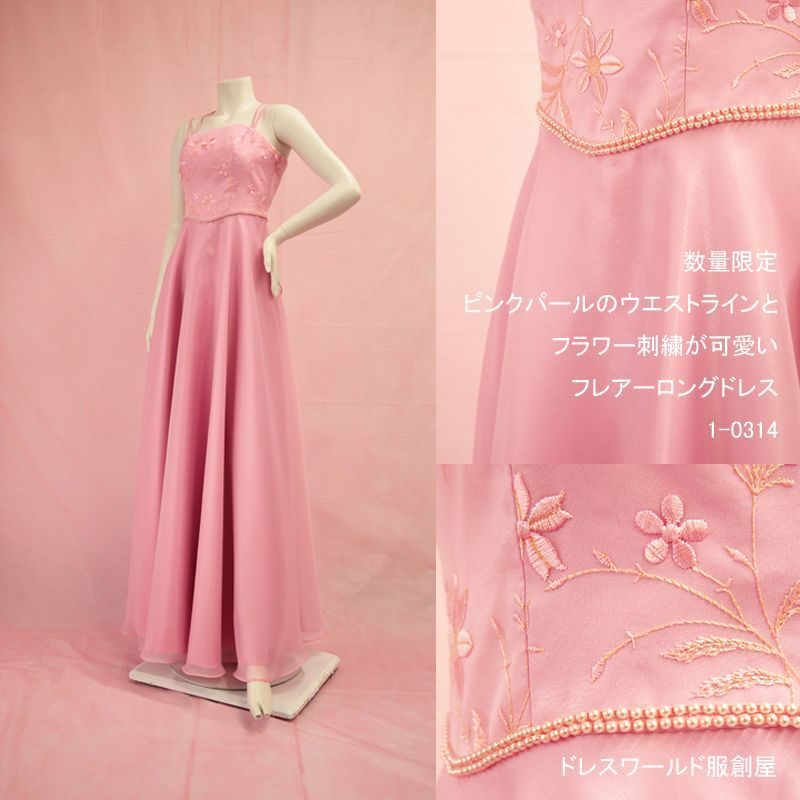 画像1: 数量限定 / ピンクパールのウエストラインとフラワー刺繍が可愛い / フレアーロングドレス (1)