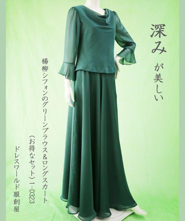 画像1: 深みが美しい楊柳シフォンのグリーンブラウス&ロングスカート(お得なセット) (1)