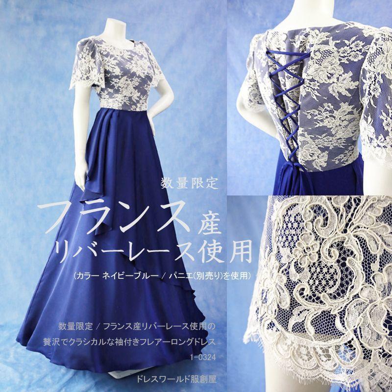 画像1: 数量限定 / フランス産リバーレース使用の贅沢でクラシカルな袖付きフレアーロングドレス (1)
