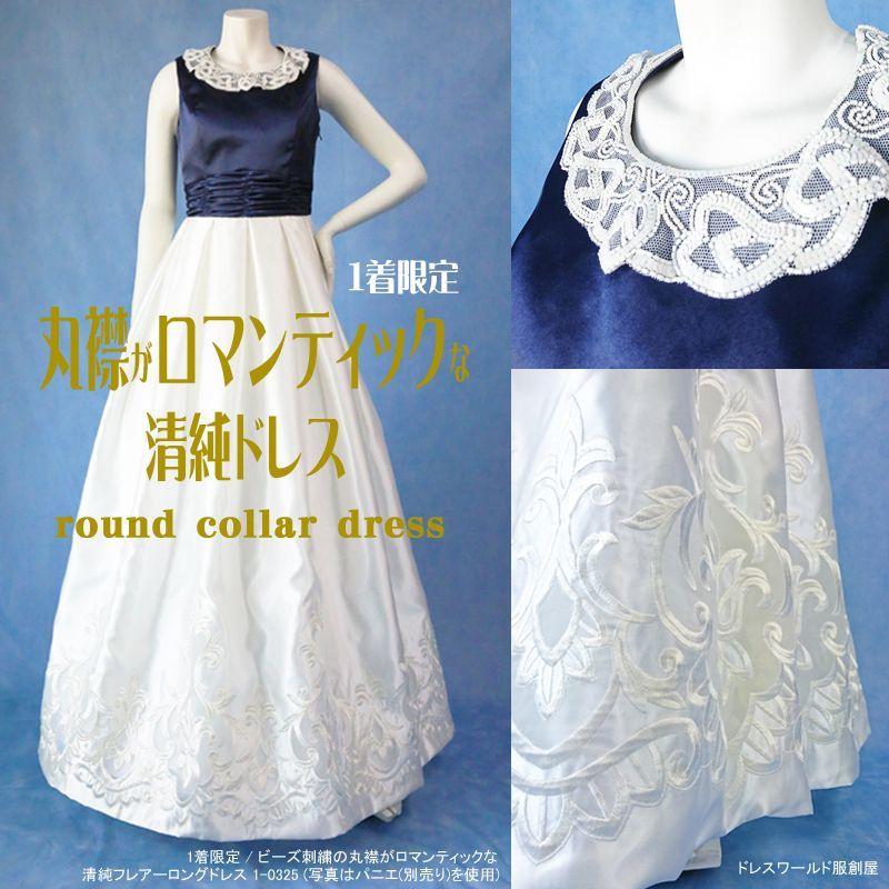 画像1: 1着限定 / ビーズ刺繍の丸襟がロマンティックな清純フレアーロングドレス (1)