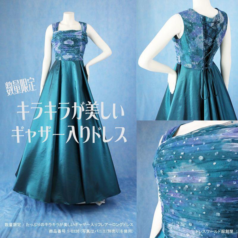 画像1: 数量限定 / たっぷりのキラキラが美しいギャザー入りフレアーロングドレス (1)