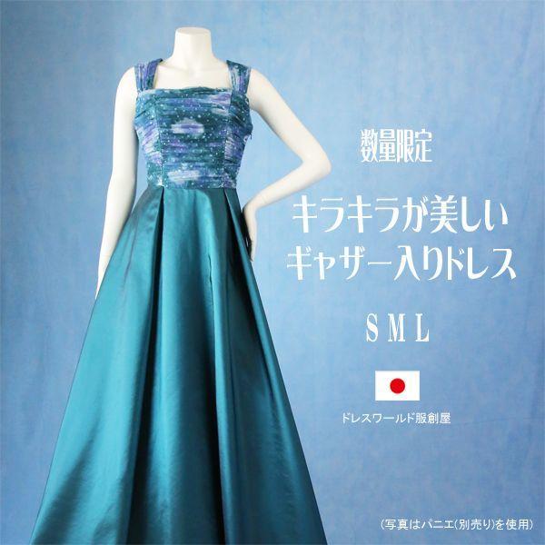 数量限定 / たっぷりのキラキラが美しいギャザー入りフレアーロングドレス