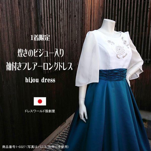 画像1: 1着限定 / 煌きのビジュー入り袖付きフレアーロングドレス (1)