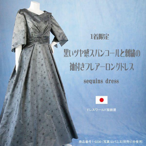 画像1: 1着限定 / 黒いツヤ感スパンコールと刺繍の袖付きフレアーロングドレス (1)