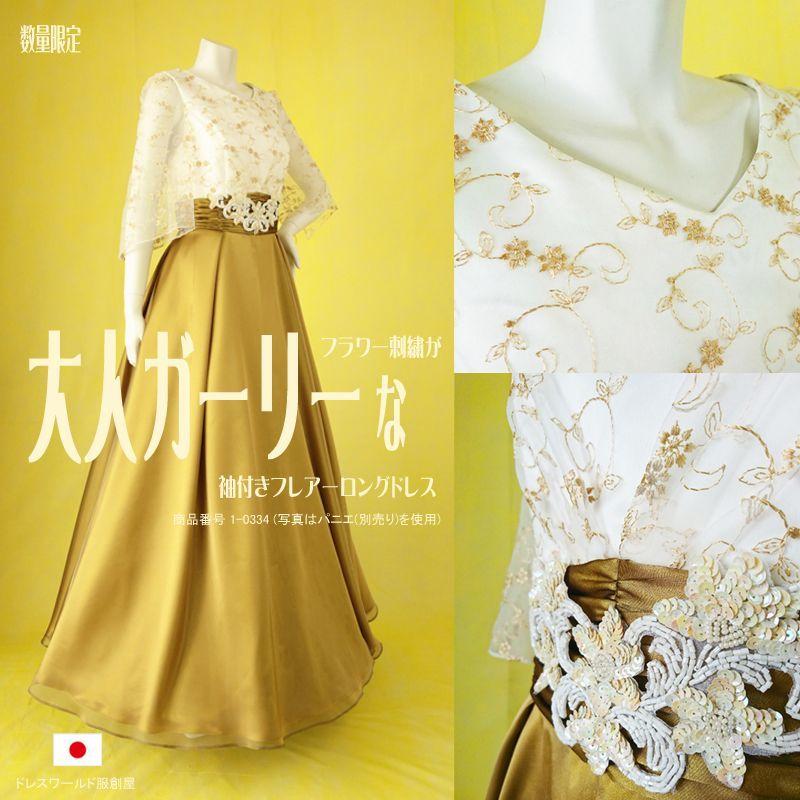 画像1: 数量限定 / フラワー刺繍が大人ガーリーな袖付きフレアーロングドレス (1)