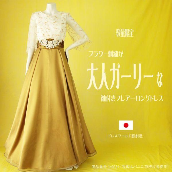数量限定 / フラワー刺繍が大人ガーリーな袖付きフレアーロングドレス